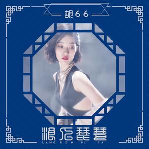 浪人琵琶(热度:95)由浅洛翻唱,原唱歌手胡66