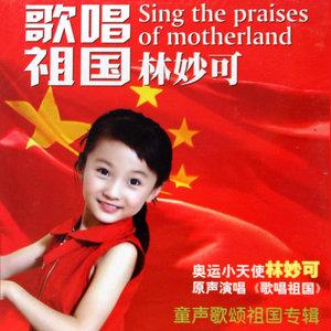 歌唱祖国(热度:12)由平安是福翻唱,原唱歌手林妙可