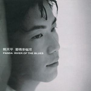 你的眼睛(热度:37)由兰雅莲清远翻唱,原唱歌手熊天平/许茹芸