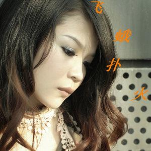 在梦中(热度:86)由玉儿翻唱,原唱歌手彭丽丽