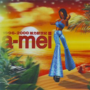 我可以抱你吗(无和声版)(热度:154)由快乐翻唱,原唱歌手张惠妹