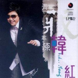 青藏高原(热度:79)由玫瑰「导师」翻唱,原唱歌手韩红