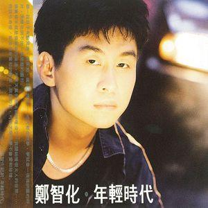 年轻时代(热度:47)由如梦☆初醒翻唱,原唱歌手郑智化