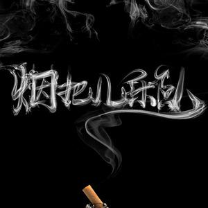 纸短情长(完整版)(热度:23)由曹-mm翻唱,原唱歌手烟把儿乐队
