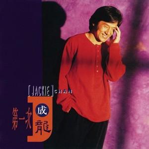 明明白白我的心(热度:19)由┈→洁儿℡~翻唱,原唱歌手成龙/陈淑桦