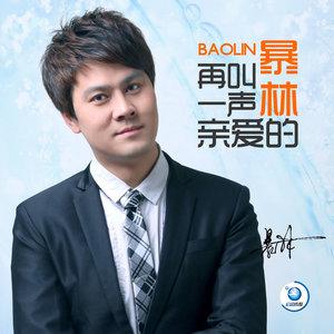再叫一声亲爱的(热度:263)由美好时光,退翻唱,原唱歌手暴林/张怡诺
