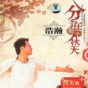 分手在那个秋天(网络版)(热度:11)由二爷翻唱,原唱歌手浩瀚