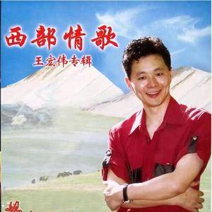 草原牧歌(热度:839)由刺梅翻唱,原唱歌手王宏伟