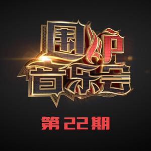海浪(Live)(热度:46)由Miss梁翻唱,原唱歌手黄品源