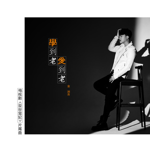 学到老爱到老(热度:55)由WJ翻唱,原唱歌手金润吉