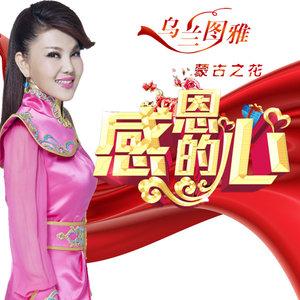 感恩的心(热度:32)由中国梦翻唱,原唱歌手乌兰图雅