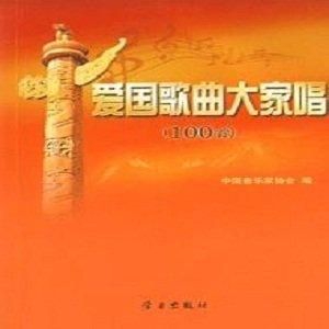 我爱北京天安门(热度:25)由雪翻唱,原唱歌手华语群星