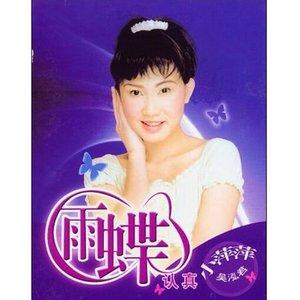 爱我的人和我爱的人(热度:197)由潔寶翻唱,原唱歌手吴泓君