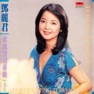 甜蜜的小雨(热度:27)由王莺(暂休)翻唱,原唱歌手邓丽君