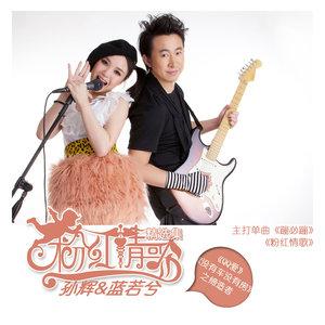 粉红情歌原唱是孙辉/蓝若兮,由梅梅翻唱(播放:71)