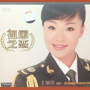 祖国之恋(热度:103)由竹菊翻唱,原唱歌手王丽达