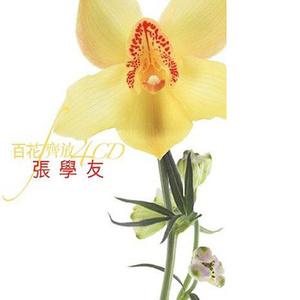 旧情绵绵(热度:58)由发哥࿐翻唱,原唱歌手张学友