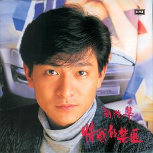 Qing Zai Hu Xi Li - Shang Ye Yi Tai An Bo Ju : Wei Si Li Cha Qu 1987 Andy Lau