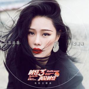 说散就散(热度:311)由麻麻说我是个女孩子翻唱,原唱歌手袁娅维