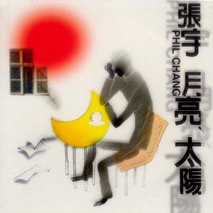 月亮惹的祸(热度:37)由强哥头光光云南11选5倍投会不会中,原唱歌手张宇