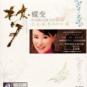 刘三姐(热度:199)由皇族缘青青翻唱,原唱歌手祖海