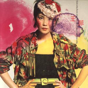 流年(热度:50)由柠檬树翻唱,原唱歌手王菲