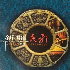 新疆好(热度:30)由野蘑菇翻唱,原唱歌手巴哈尔古丽