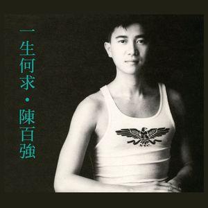 背着良心的说话(热度:92)由潔寶翻唱,原唱歌手陈百强