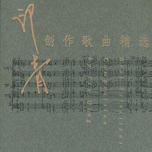 江南谣在线听(原唱是宋祖英),柯珂演唱点播:68次