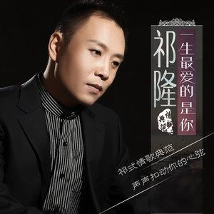 一生最爱的是你(热度:11670)由十三少校长翻唱,原唱歌手祁隆
