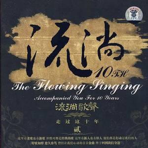 无言的结局(热度:156)由大头翻唱,原唱歌手华语群星