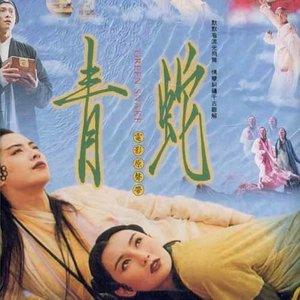 青蛇 青蛇(电影原声音乐)   歌手:青蛇 语言:粤语 发行时间:1993-01