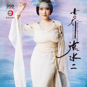 风吹麦浪原唱是乔维怡,由瑞雪翻唱(播放:50)