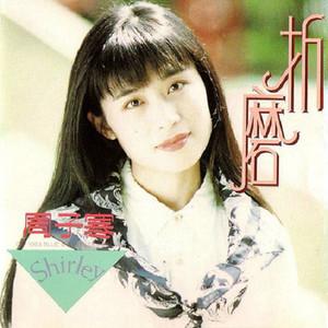 吻和泪(热度:94)由七月翻唱,原唱歌手周子寒