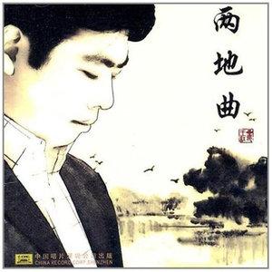 两地曲(热度:661)由雷天雪云南11选5倍投会不会中,原唱歌手王红星