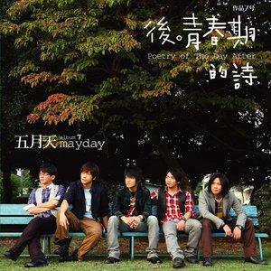 突然好想你(TV Version)(热度:784)由歌手凯文早10晚9播翻唱,原唱歌手五月天