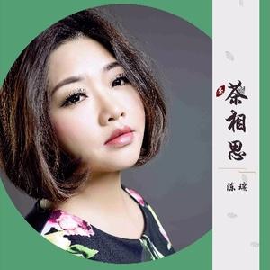 茶相思(热度:245)由秀眀(暂离)云南11选5倍投会不会中,原唱歌手陈瑞