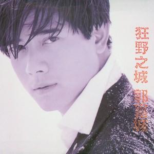 狂野之城(热度:55)由玫瑰公子陈贤生翻唱,原唱歌手郭富城