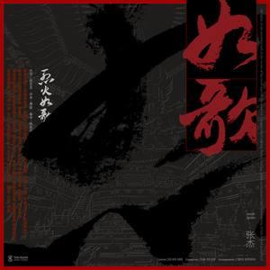 如歌(热度:133)由ぶ尐翻唱,原唱歌手张杰