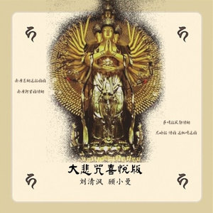 大悲咒(喜悦版)(热度:69)由春风得亿翻唱,原唱歌手刘清沨/顾小曼
