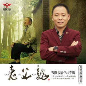 老父亲(热度:11)由野兰翻唱,原唱歌手祁隆