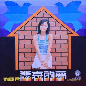 我和你(热度:14)由中国群主暂退翻唱,原唱歌手邓丽君