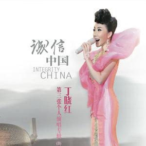 让世界充满爱(Live)(热度:54)由麥穗翻唱,原唱歌手与丁晓红合唱