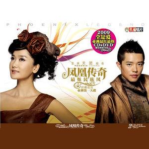 最炫民族风(热度:109)由琉鸩『不夜城』我想火翻唱,原唱歌手凤凰传奇