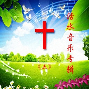 耶稣在呼唤由幸福的一家人演唱(原唱:活水江河鱼)