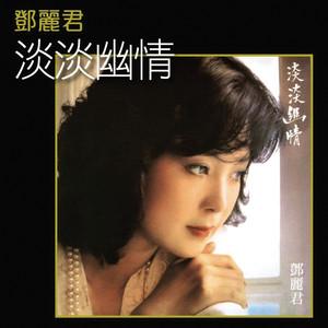 几多愁(热度:46)由孟翻唱,原唱歌手邓丽君