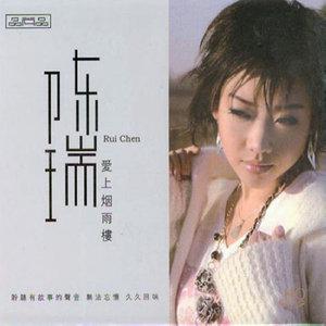 你是我生命的传奇(热度:87)由夕颜翻唱,原唱歌手陈瑞