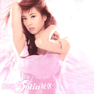 Love Love Love(热度:477)由༺❀ൢ芳芳❀༻翻唱,原唱歌手蔡依林
