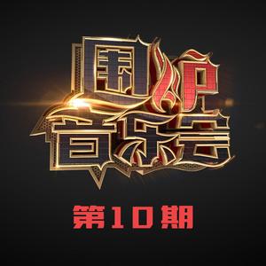 妈妈的吻(Live)(热度:344)由禅语翻唱,原唱歌手程琳