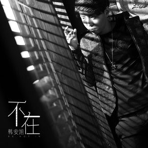 不在(热度:27)由农夫翻唱,原唱歌手韩安旭